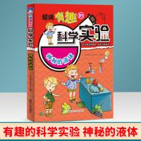 神秘的液体 超级有趣的科学实验 科普书籍老师推荐必读课外书趣味实验课外漫画书适合6-7-8-9-10-11-12岁孩子阅