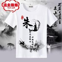 男女情侣短袖T恤中国风百家姓名字个性创意定制文字汉字姓氏衣服 S 85-0斤内