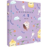 八哥 曹文轩 天天出版社有限责任公司【新华书店 质量保障】