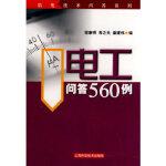 电工问答560例 程康明,寿之光,潘建伟 上海科学技术出版社