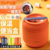�K泊��SUPOR�F��杯304不�P�真空����保�乇��F��罐女士便�y�����o食保�仫�盒橙色950ML