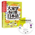 大家学标准日本语:完全图像日语学习书