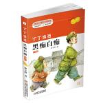 丁丁当当-黑痴白痴(彩插版)