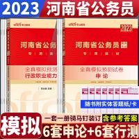 河南公务员考试全真模拟卷 中公2021河南省公务员考试用书全真模拟试卷 申论行测2本套 2019河南省公务员行测与申论模