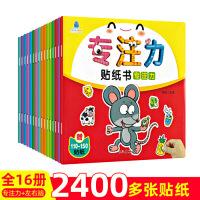 【12册套装】全脑贴贴画0-2-3-4-5-6岁幼儿童贴纸书粘贴贴纸宝宝卡通益智玩具