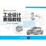 工业设计素描教程