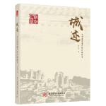 城迹:北京建筑遗产保护新视角