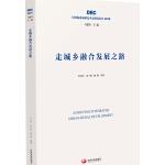 走城乡融合发展之路(国务院发展研究中心研究丛书2019)