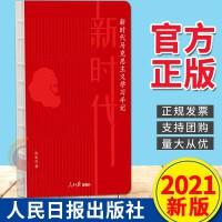 新时代马克思主义学习手记 人民日报出版社 采用手账本的形式编录了陈先达老师的马克思主义 2021版