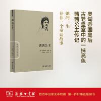茜茜公主(世界名人传记丛书) 【奥】布里姬特・哈曼 商务印书馆