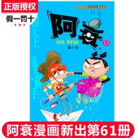 现货-阿衰漫画全集61册单本 儿童漫画书7-10 小学生9-12岁二三四 年级故事书 6-12周岁 加厚版小书