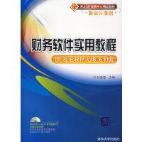 财务软件实用教程-用友ERP-U8.61版(附光盘)