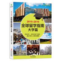2015-2016全球留学指南(大学篇)