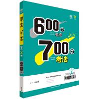 理想树-600分考点700分考法(2017A版 高考文科数学)