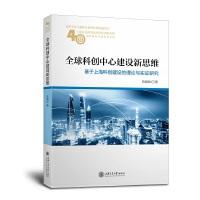 全球科创中心建设新思维――基于上海科创建设的理论与实证研究