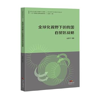 全球化视野下的我国自贸区战略--国际视野下的中国对外开放丛书
