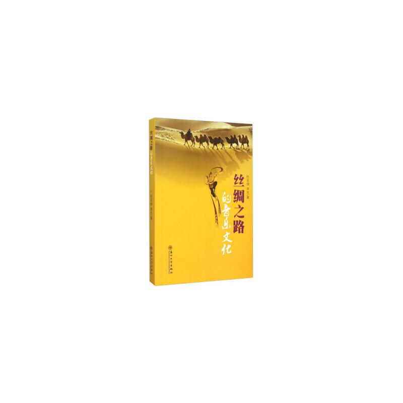 全新正品丝绸之路的音乐文化 杜亚雄,周吉 苏州大学出版社 9787567213548 缘为书来图书专营店 正版图书