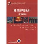 【二手旧书8成新】建筑照明设计 盖里・斯蒂芬(GarySteffy) 9787111252917 机械工业出版社