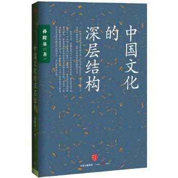 中国文化的深层结构(pdf+txt+epub+azw3+mobi电子书在线阅读下载)