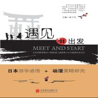 遇见并出发:北京电影学院2014级投资人班游学+2013级研究生论文