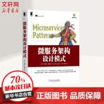 微服务架构设计模式 机械工业出版社