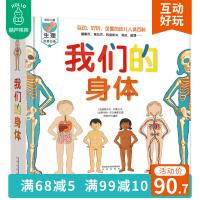 我们的身体绘本 儿童3d立体书全套 3-6-8-10-12岁幼儿生理启蒙图书 乐乐趣洞洞翻翻宝宝早教读物书籍认识揭秘人