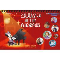 2019年迪士尼音乐家台历 上海音乐出版社