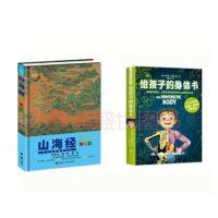 山海经(少儿彩绘版)+给孩子的身体书