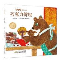 杨红樱童话绘本:巧克力饼屋(货号:D1) 杨红樱 文、【法】艾莲娜・勒内弗 图 9787539798059 安徽少年儿