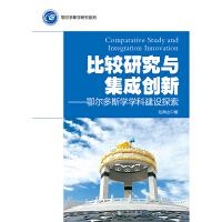 比较研究与集成创新:鄂尔多斯学学科建设探索(电子书)