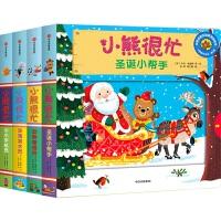 小熊很忙 小达人点读版 第1辑(套装共4册)深海潜水员+小小宇航员+动物管理员+圣诞小帮手