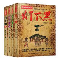 灯下黑1-4系列(套装共4册)