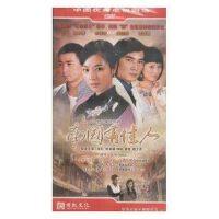 电视剧 南国有佳人(7DVD) 经济版 焦恩俊 保剑锋