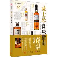 威士忌赏味指南 日本EI出版社 著 方宓 译