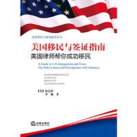 美国移民与签证指南: 美国律师帮你成功移民 林志涛,李巍 法律出版社【新华书店 值得信赖】