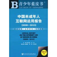 中国未成年人互联网运用报告(2009~2010) 李文革,沈杰 社会科学文献出版社