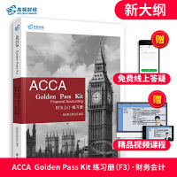 acca2019 acca教材配套练习册 acca f3 golden psaa kit Financialt Acc