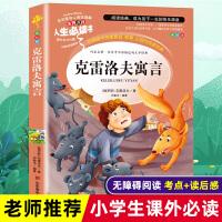 克雷洛夫寓言 教育部新课标推荐书目-人生必读书 名师点评 美绘插图版