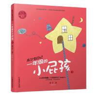 小屁孩书系之朱尔多日记 一年级的小屁孩1 黄宇著 思帆绘 中国和平出版社