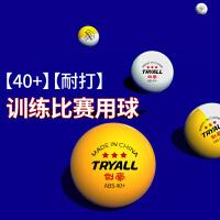乒乓球训练器专用乒乓球 带孔乒乓球玩具