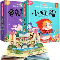 2册 好好玩立体书儿童3d童话故事书 宝宝绘本0-3-6岁早教启蒙翻翻看 小红帽 龟兔赛跑故事图书 婴儿玩具硬皮绘本 幼