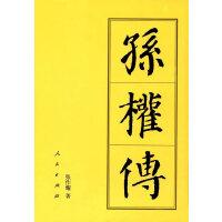 孙权传(平)―历代帝王传记
