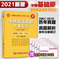 2021王继辉考研英语一真题学霸狂练(基础版)(2001-2010)
