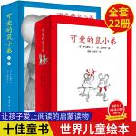 可爱的鼠小弟系列 1-22册 鼠小弟系列绘本第一辑+第二辑儿童绘本3 6岁经典绘本低幼儿童宝宝睡前故事启蒙图画书籍0-