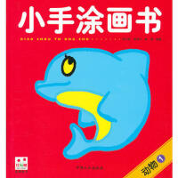 封面有磨痕-XX-小手涂画书-动物1 9787510111754 中国人口出版社 知礼图书专营店