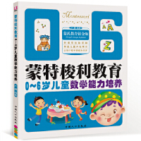 0-6岁儿童数学能力培养-蒙特梭利教育