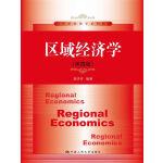 区域经济学(第四版)(21世纪经济学系列教材)