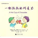 儿童情绪管理绘本丛书・一杯热热的巧克力