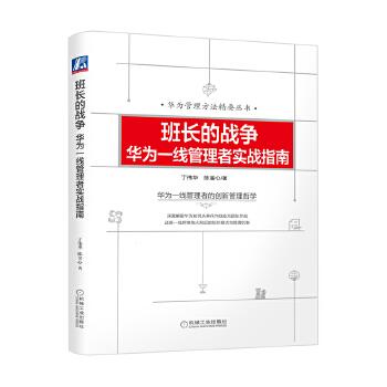 班长的战争(pdf+txt+epub+azw3+mobi电子书在线阅读下载)