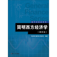 简明西方经济学(最新版)(通用财经类系列)